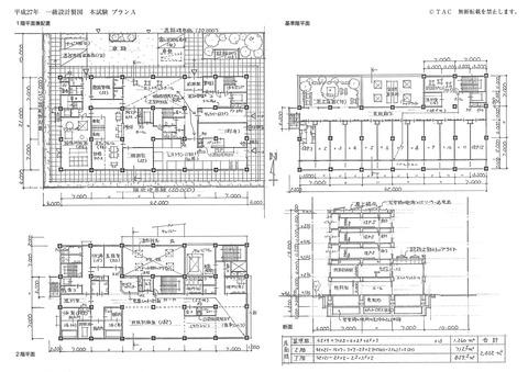 H27_PLAN-A-200