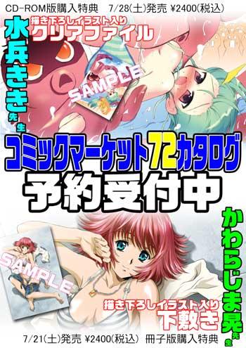 コミックマーケット72カタログ予約受付中