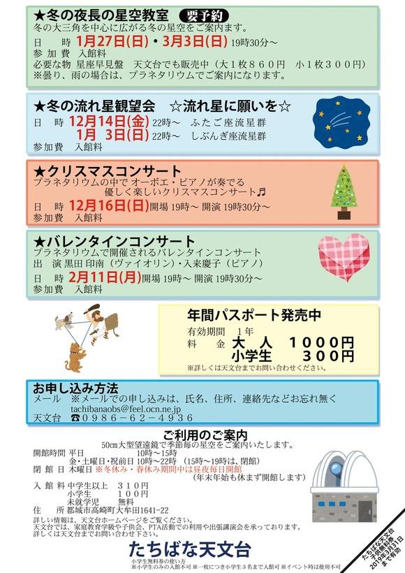 2018冬_イベントチラシ裏
