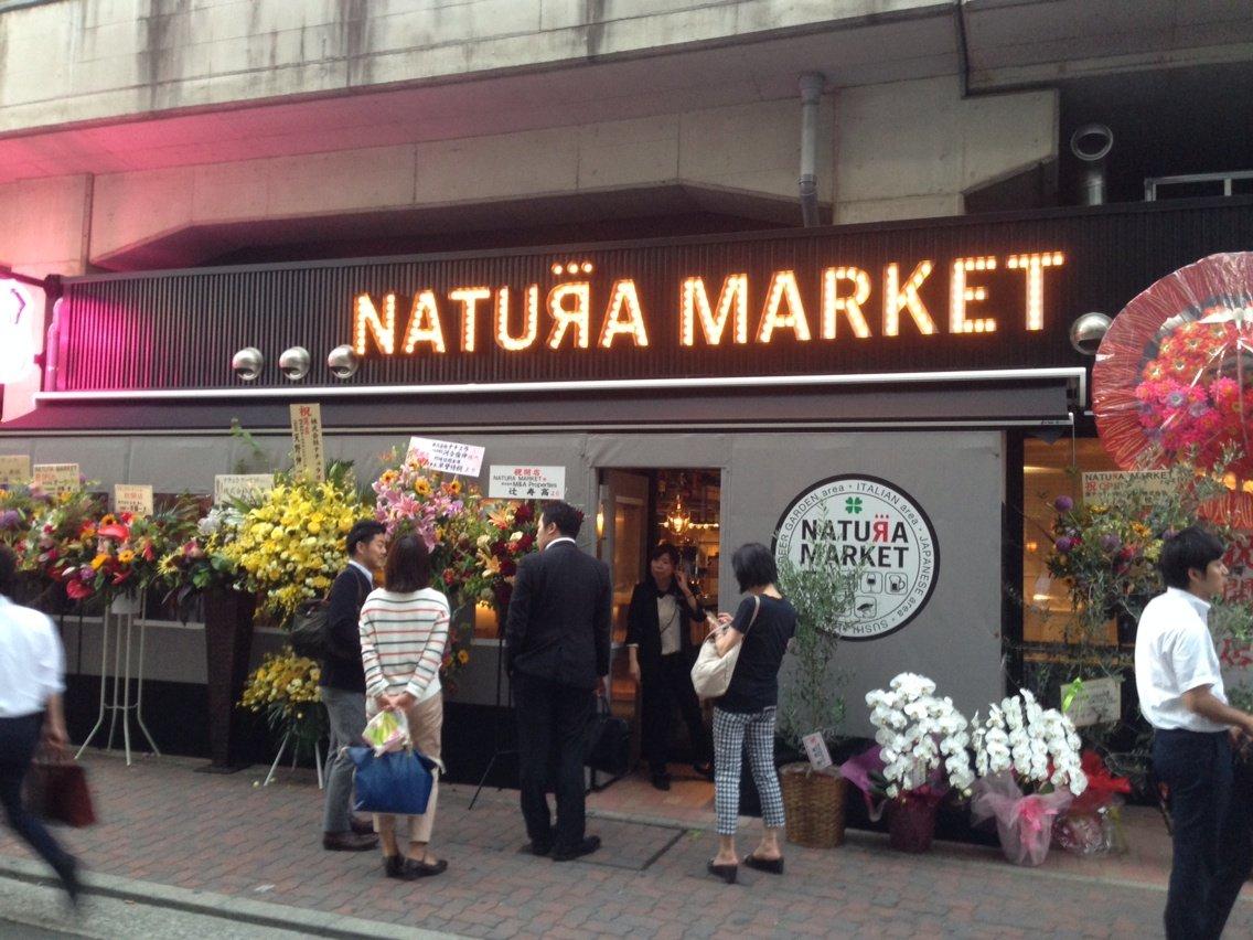 武蔵 小杉 ナチュラ マーケット
