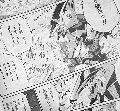 ファイブスター物語/ゴティックメード FSS/GTM