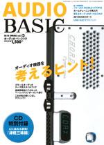 季刊誌 Audio Basic の取材 #timedomain