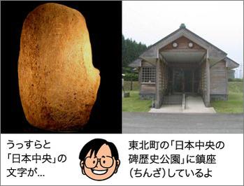 hinomoto_monument
