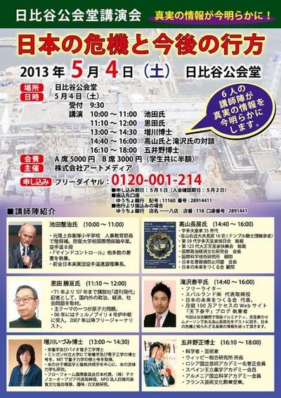 lecture_hibiya201305041-650x919