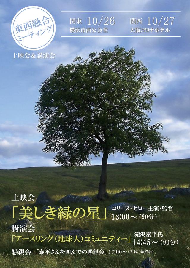 green-表