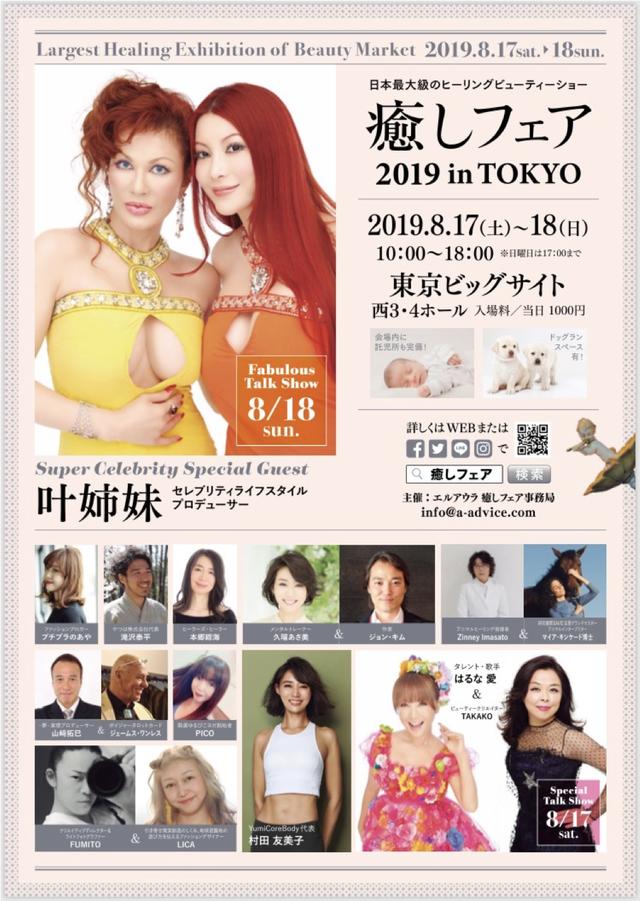 スクリーンショット 2019-08-08 7.37.04