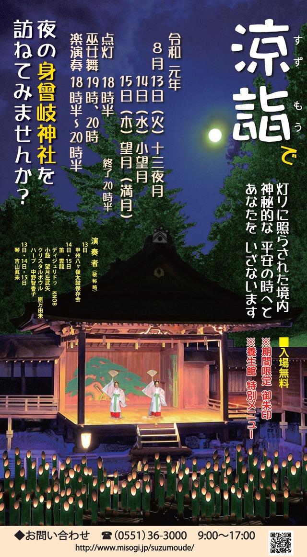 2019年身曾岐神社涼詣でチラシ