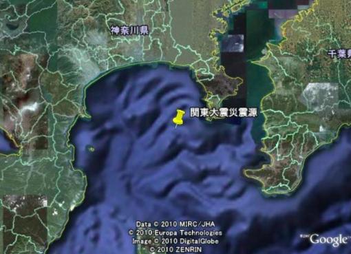関東 大震災 震源 地