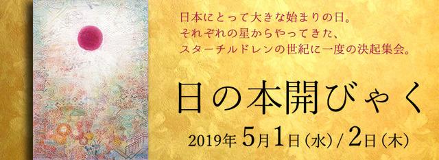 top_hinomoto_banner