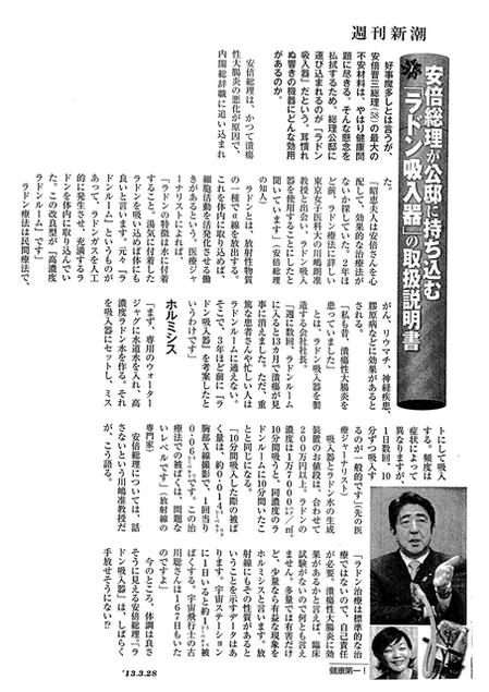 ◎安倍首相ラドン吸引記事