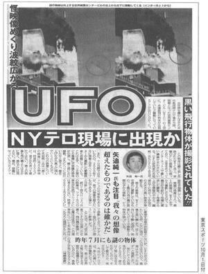 UFO-TSPO
