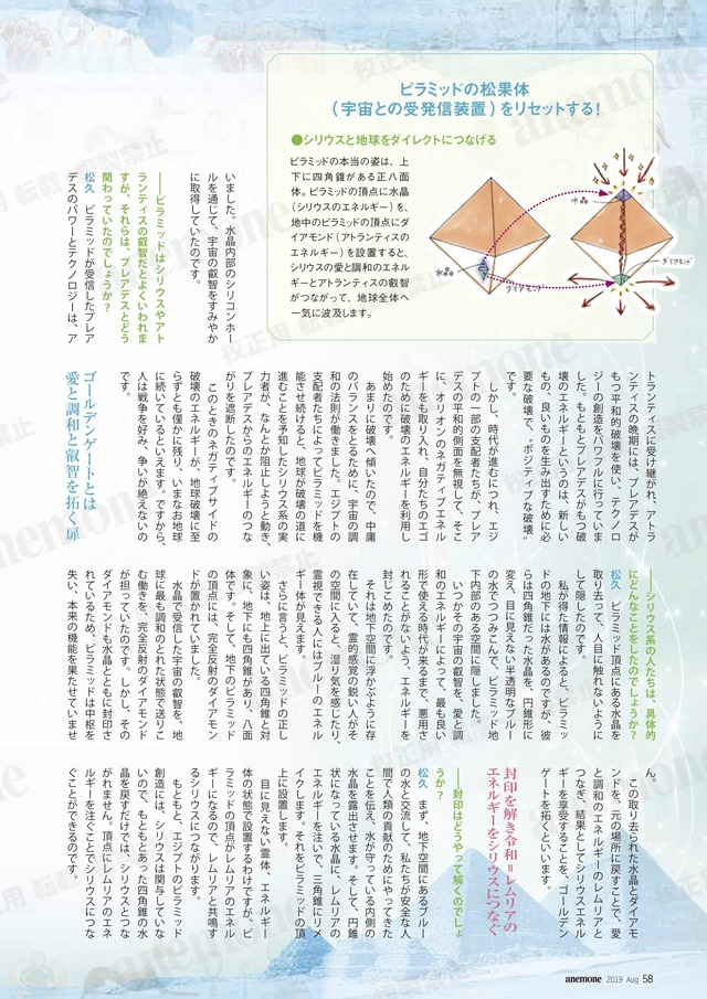 アネモネ8月号(ピラミッド)3
