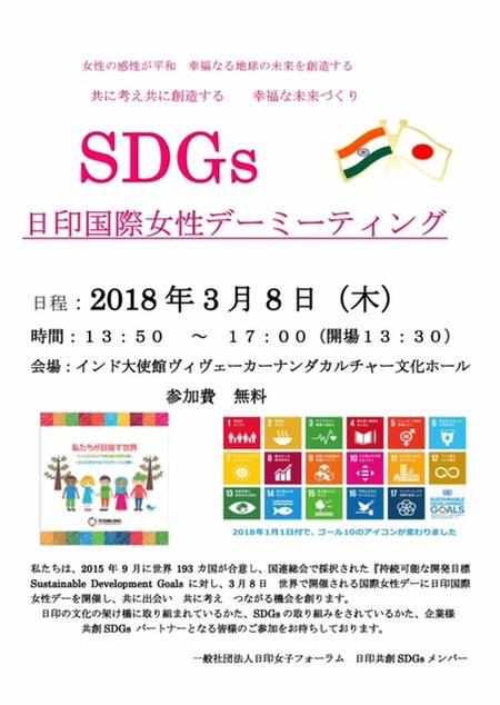 3月8日日印国際女性デー SDGsミーティング概要__ページ_1