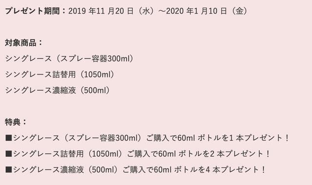 スクリーンショット 2019-11-25 14.25.54