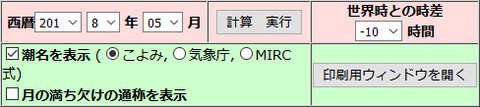 Screenshot-2017-12-24 月齢カレンダー(1)