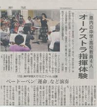 神戸新聞 指揮ワーク2015