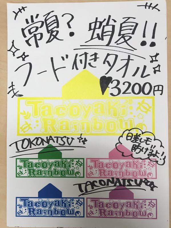 t2016_06_05_a_taco_staff11