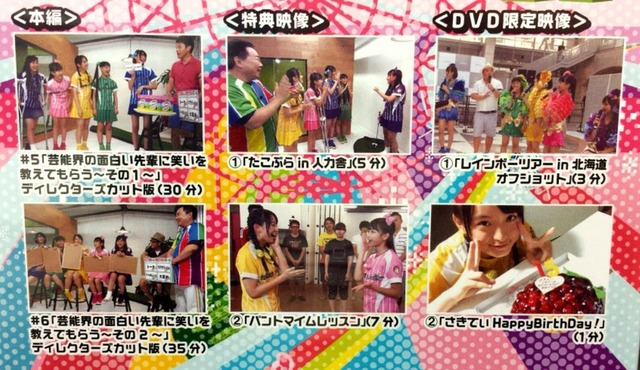t2014_11_05_a_tsukataco_ktv03
