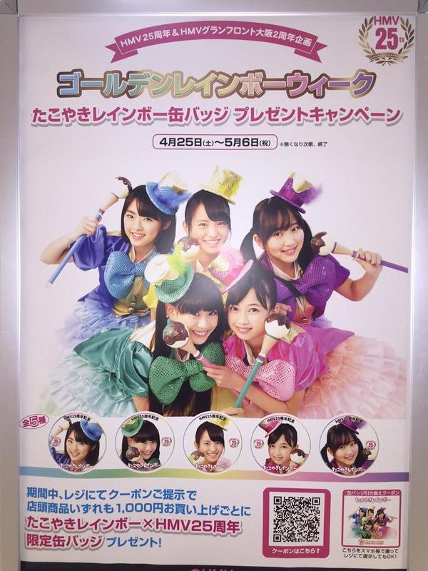 m2015_04_20_a_HMV_Osaka01