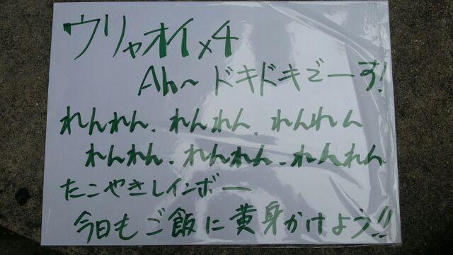 t2014_11_02_a_tacoyakirainbow01