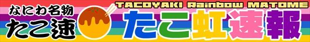 tacoyaki_top_1100_150_a_640