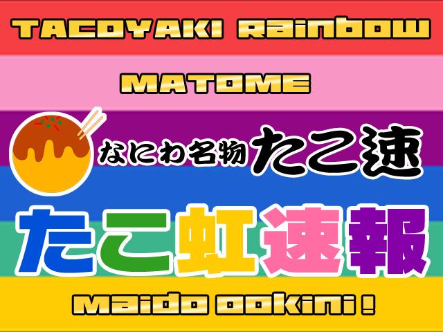 takosoku640_480