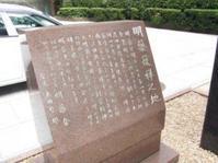 「明治薬科大学開校記念碑」(浦田先生)