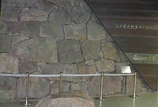 「江戸城の石垣」(浦田先生)