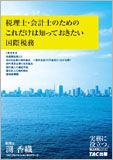 (DVD)税理士・会計士のための国際税務