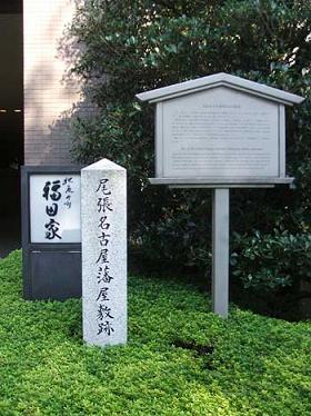 「尾張藩跡」(浦田先生)
