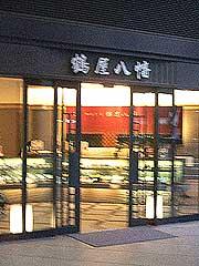 「鶴屋八幡東京店」(浦田先生)