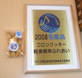 「軽食喫茶・ショップふれあい2」(浦田先生)