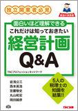 これだけは知っておきたい経営計画Q&A