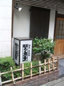 「うお多1」(浦田先生)
