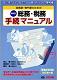 書籍 事例別 総務・税務手続マニュアル