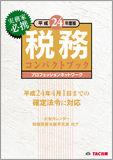 平成24年度版税務コンパクトブック
