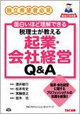 税理士が教える起業・会社経営Q&A