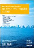 (DVD)M&Aアドバイザリー