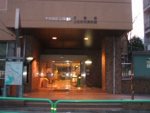 「四番町歴史民俗資料館」(浦田先生)