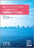 (DVD)労働問題とその注意点