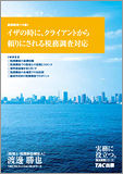 (DVD)税務調査110番!!