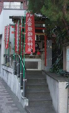 「太田姫稲荷神社」(浦田先生)