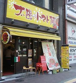 「太陽のトマト麺 四谷2丁目店」(浦田先生)