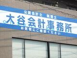 TAC-MATCH 第8弾 大谷浩一税理士事務所