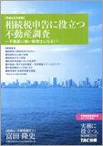 (DVD)相続税申告に役立つ不動産調査