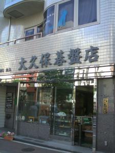 「大久保碁盤店」(浦田先生)