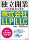 書籍 独立開業 どれを選ぶべきか 株式会社 LLP LLC