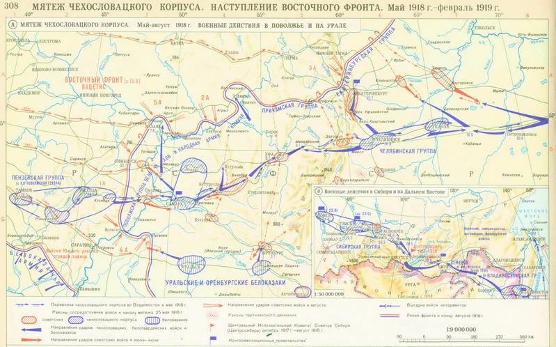 チェコ軍団の行軍_1918~1919