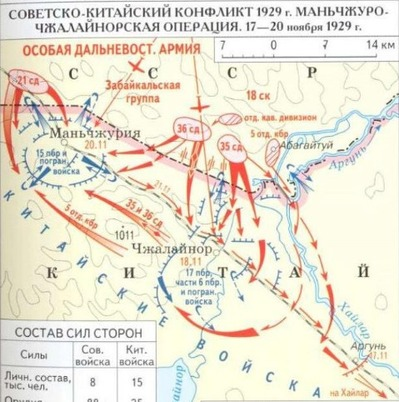soviet-Manzhouli-offensive-resize