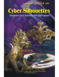 FMSO_Cyber Silhouettes